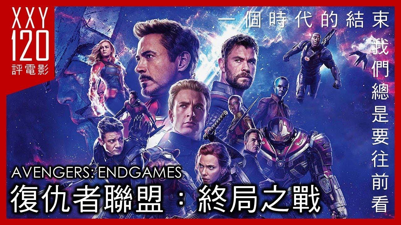 《復仇者聯盟:終局之戰》一個時代的結束,我們總是要往前看   Avengers: Endgame   【XXY 120秒評電影】 - YouTube