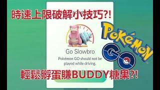 【Pokémon GO】無視超速檢測小技巧?!(輕鬆孵蛋賺Buddy糖果?!)