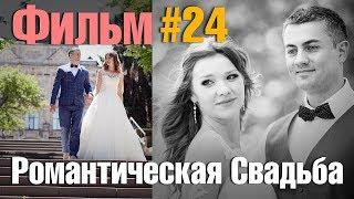 Классическая романтическая свадьба. Валера и Ольга. Свадебный фильм #24