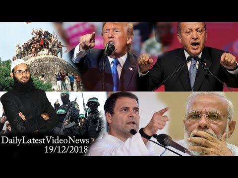 [19/12/2018] Daily Latest Video News: #Turky #Saudiarabia #india #pakistan #America #Iran