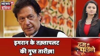 Imran Khan के तख़्तापलट की गुप्त तारीख़! | देखिये Hum Toh Poochenge Neha Pant के साथ