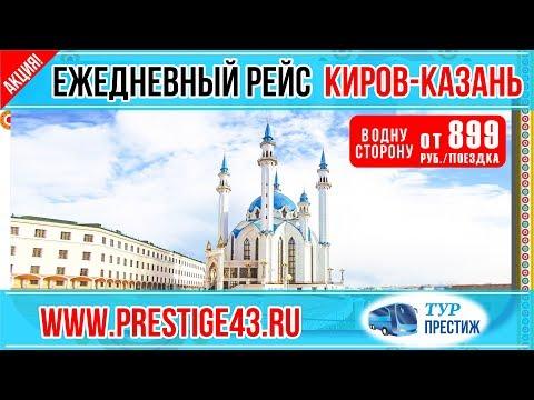 Автобус Киров Казань 2019 | Тур Престиж | Расписание, цена, билеты