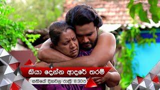 අම්මව තනි කරලා යන ගමන 😔 | Kiya Denna Adare Tharam | Sirasa TV Thumbnail