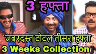 Poster Boys Total 3Weeks Collection | Hit | Sunny Deol, Bobby Deol, Shreyas