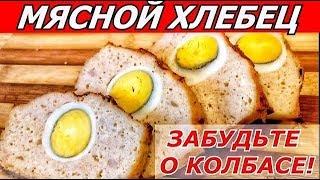 Забудьте о Колбасе НАВСЕГДА! Простой рецепт. Мясной куриный хлебец из филе с яйцами в духовке