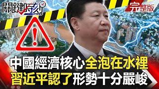【關鍵時刻】20200713 完整版 27省、3800萬人中國經濟核心全泡在水裡 騰訊、拼多多老闆狂賣股票「套現」背後… 劉寶傑