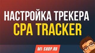 Настройка трекера CPA Tracker от M1-shop.ru