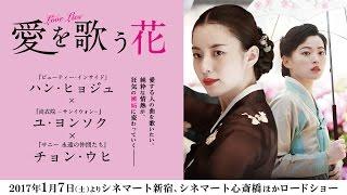 芙蓉閣の女たち~新妓生伝 第49話