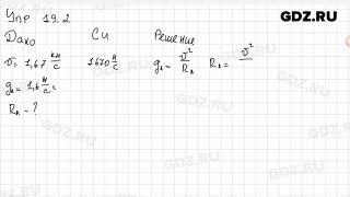 Упр 19.2 - Физика 9 класс Пёрышкин