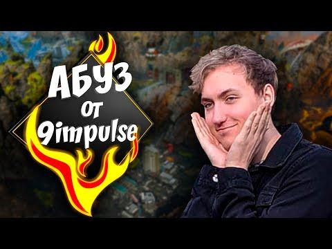 НОВЫЙ АБУЗ APEX | 9impulse Hardecki Cypher | ОБНОВЛЕНИЕ АПЕКС | GAMEPLAY