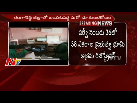 38 Acre Land Illegal Registration in Rangareddy || Registrar Suspended || NTV
