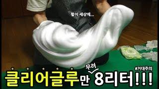 자이언트 클리어글루 슬라임!!! 츄팝