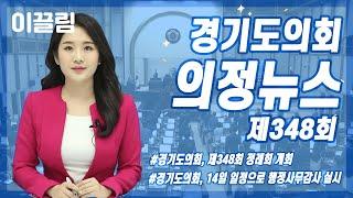 경기도의회 제348회 정례회 #의정뉴스