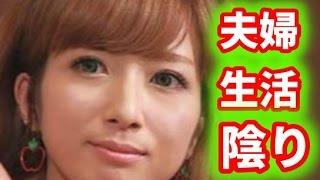 【悲報】辻希美、杉浦太陽夫婦の生活に陰りが..噂される別居説..離婚秒...