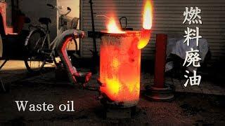 最強のストーブ作った!part1 燃料廃油  Waste oil Burner 作り方