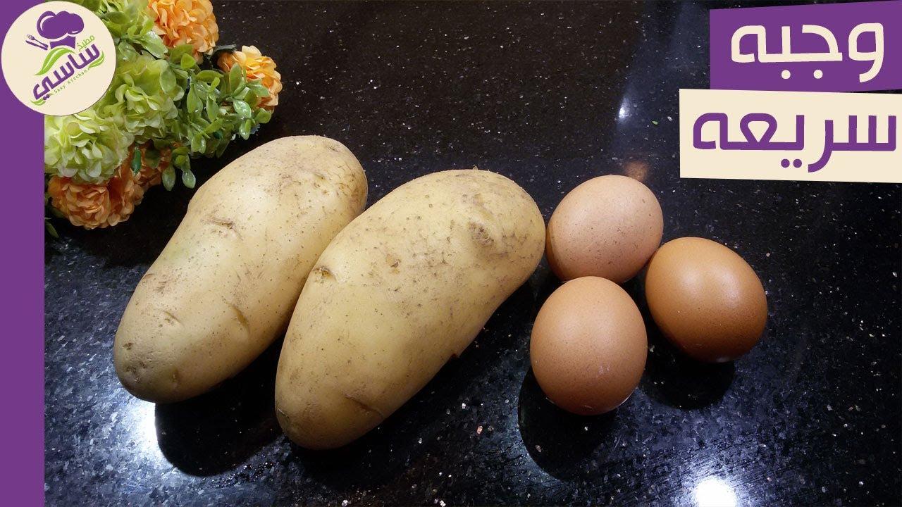 عندك 2 حبه بطاطس و3 بيضات تعالى نعمل بيهم عشاء سريع ومش مكلف مطبخ ساسي