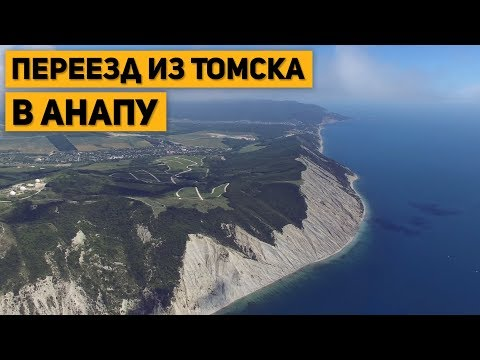 Почему стоит переехать в Анапу из Томска?