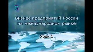 Урок 1. Мировая экономика как сфера международного бизнеса