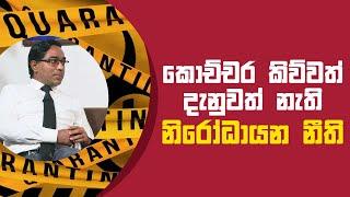 කොච්චර කිව්වත් දැනුවත් නැති නිරෝධායන නීති   Piyum Vila   08 - 06 - 2021   SiyathaTV Thumbnail