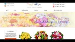 Как оформить заказ на нашем сайте Sendholidays.com.ua(, 2014-11-18T11:56:22.000Z)