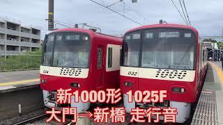 【走行音】京急新1000形1025F大門→新橋