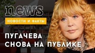 Алла Пугачева впервые за полгода вышла на публику