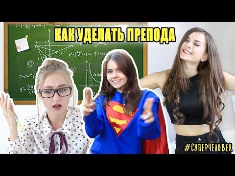 #СуперЧеловек Как Уделать ПРЕПОД� или Я ПОТЕРЯЛ� ЛИФО�!