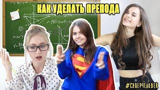 #СуперЧеловек Как Уделать ПРЕПОДА или Я ПОТЕРЯЛА ЛИФОН!
