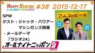 テーマ「ラジオ24~ジャックと解決!クソぅ!芸能事件簿2015~」アルコ...