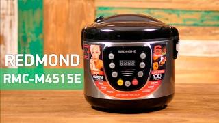 Redmond RMC-M4515E - мультиварка с актуальным  набором программ - Видео демонстрация