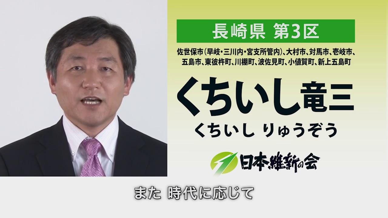 長崎3区・くちいし竜三 - YouTub...