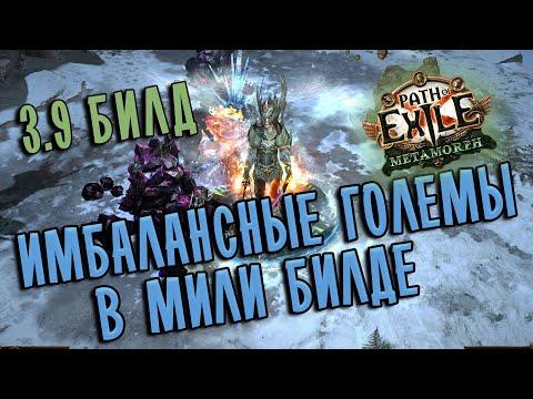 Билд Элементалистка Порыв клинков ♦ Механики билда ♦ Path Of Exile 3.9 (Metamorph 3.9)