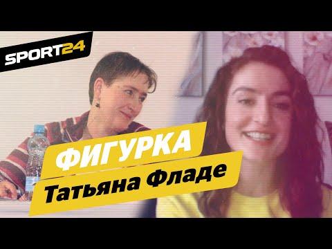 Интервью Трусовой, серебро Медведевой и работа в ISU - Татьяна Фладе в Фигурке