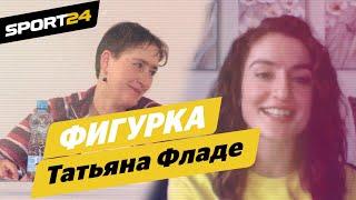 Интервью Трусовой серебро Медведевой и работа в ISU Татьяна Фладе в Фигурке