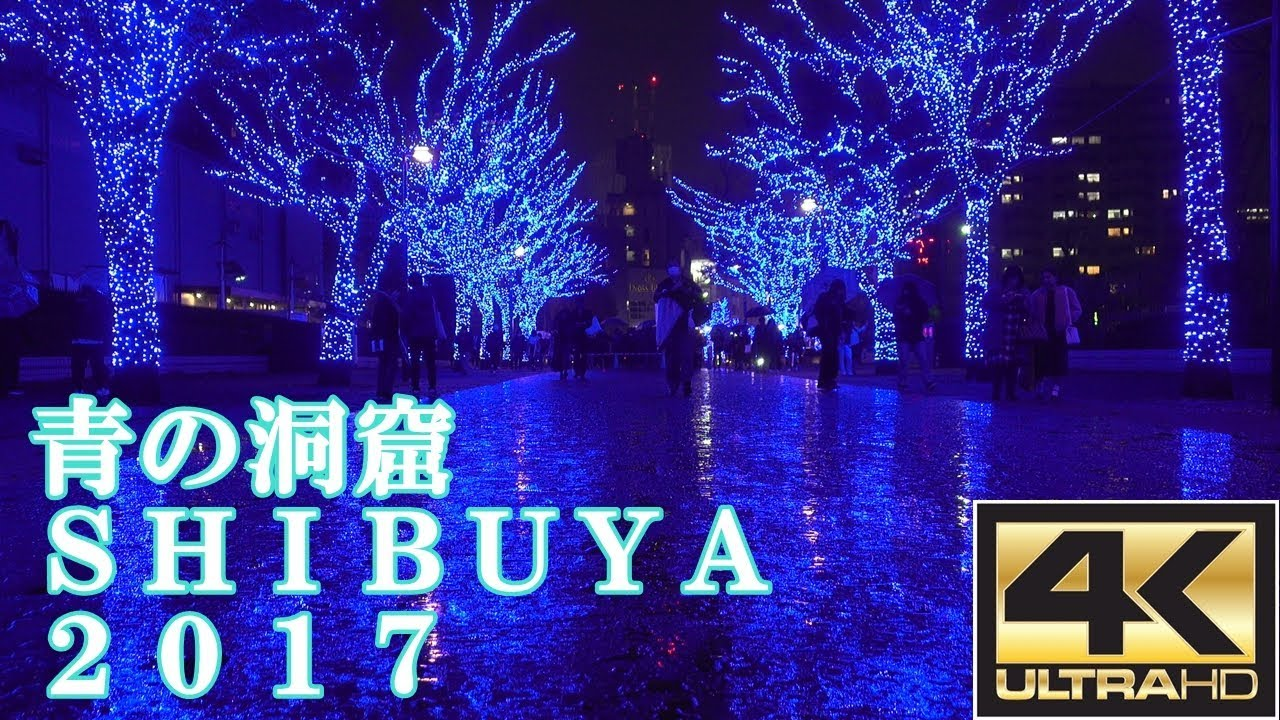 4K UHD 青の洞窟 SHIBUYA Illumination 渋谷イルミネーション【Tokyo Japan Movie】