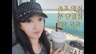 쭈❤️속초 맛집 2탄 (모듬순대,아바이순대,오징어순대,…