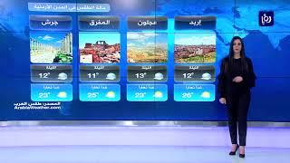 النشرة الجوية الأردنية من رؤيا 24-4-2019 | Jordan Weather