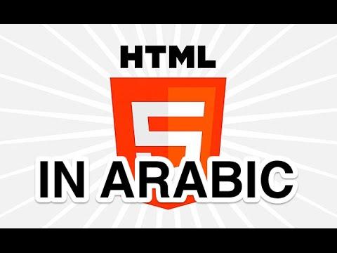 Html5: 09 - HTML انواع العناصر في