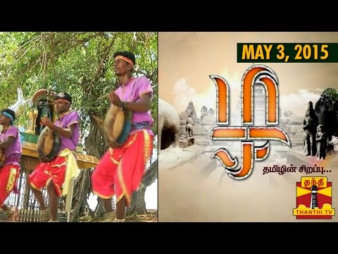 Zha : Speciality of Tamil - Traditional Folk dance, Thappattam (03/05/2015) - Thanthi TV