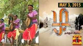Zha : Speciality of Tamil - Traditional Folk dance, Thappattam (03/05/2015) - Thanthi TV