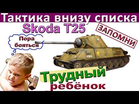 видео: skoda t 25 Внизу списка заставил топов плакать. Как играть на Шкода Т 25