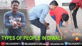 TYPES OF PEOPLE IN DIWALI | DIWALI SPECIAL