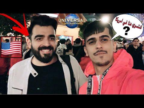 شفت احمد البشير في اكبر شركة انتاج أفلام و ألعاب في امريكا ( Universal Studios ) ( الجزء الثاني )