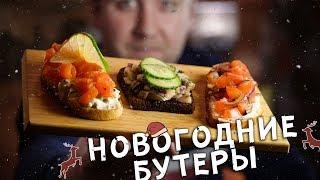 Топ-3: Новогодние бутерброды