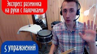 #1.1.1 Экспресс разминка рук для барабанщика