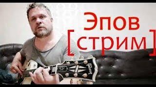 Стрим с Денисом Эповым