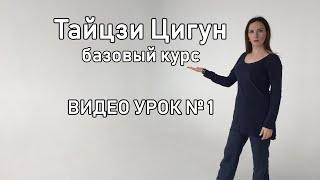 Тайцзи Цигун  Гимнастика здоровья и долголетия, видео урок №1