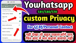 Yowhatsapp7.81 Custom Privacy | Full Explain in Hindi | Custom Privacy Setting for Personal Contact