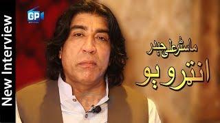 Master Ali Haider New Short Interview 2017 - Pashto New Songs 2017 Full Hd 1080p | Gp Studio