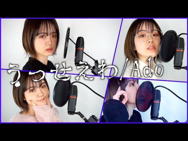 【色んな声で】うっせえわ (Ado)  covered by Emma